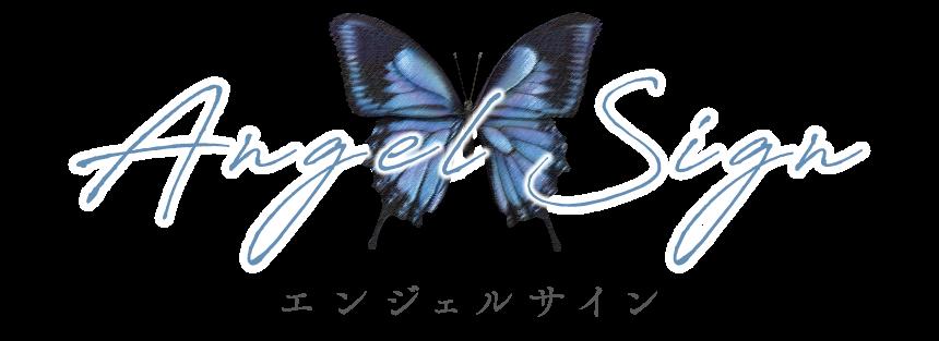 Angel Sign エンジェルサイン